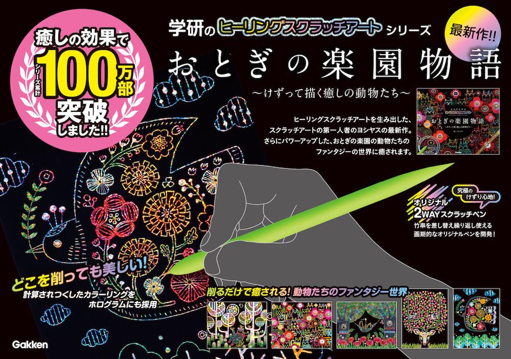 スクラッチアートの新刊「おとぎの楽園物語〜けずって描く癒しの動物たち〜」メインビジュアル