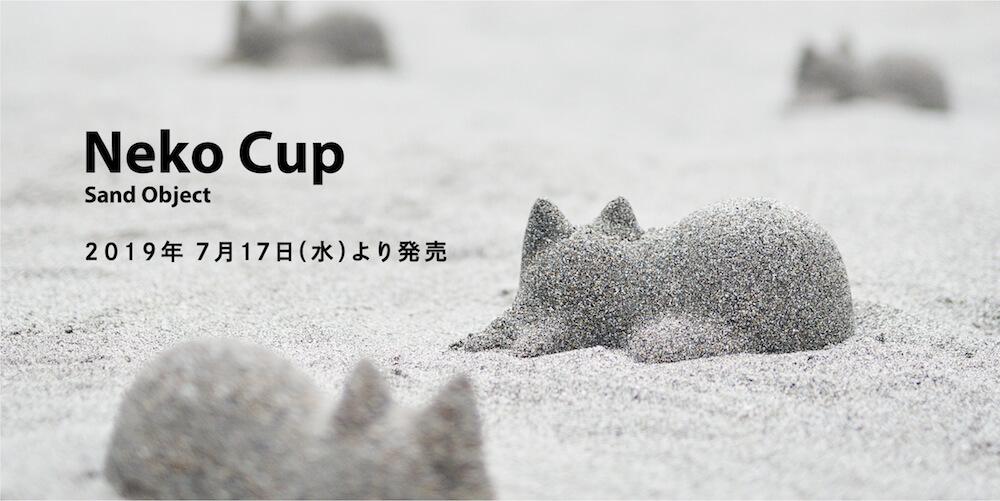 砂浜や砂場に無限にネコのシルエットを作れる「ネコカップ」メインビジュアル