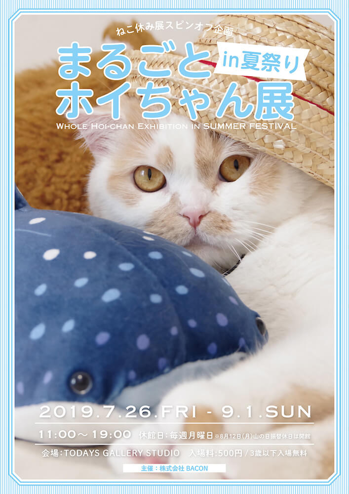 まるごとホイちゃん展 in 夏祭り