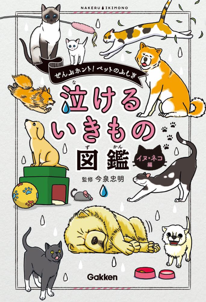 書籍「泣けるいきもの図鑑 イヌ・ネコ編」の表紙