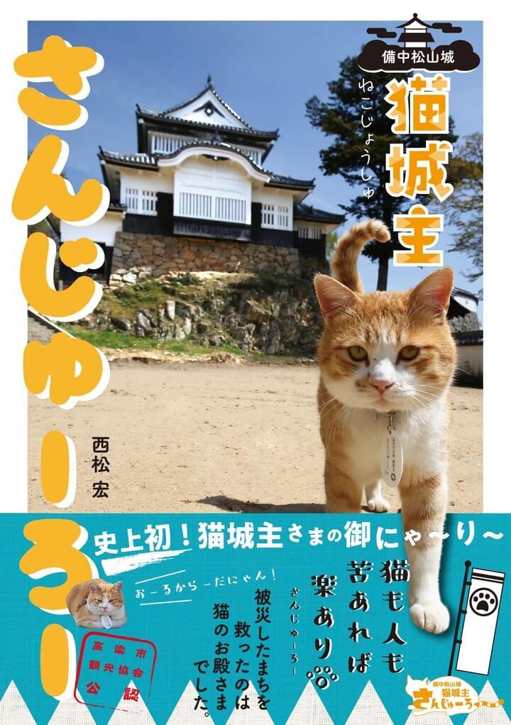「備中松山城 猫城主 さんじゅーろー」の表紙