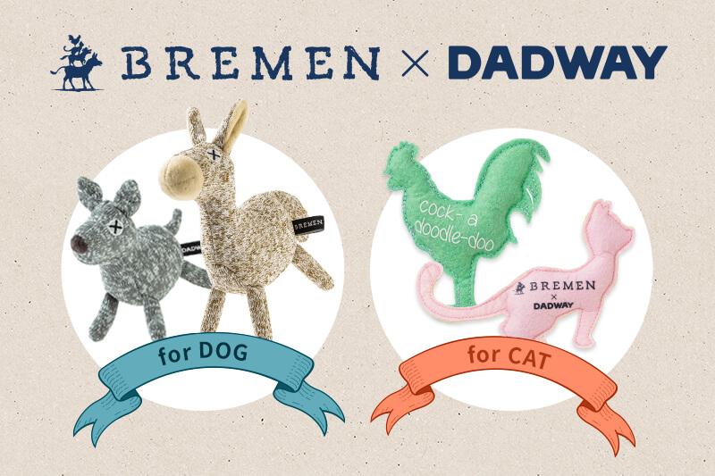 ダッドウェイとSEKAI NO OWARIの動物殺処分ゼロ支援プロジェクト「ブレーメン」がコラボ開発した犬猫用おもちゃ