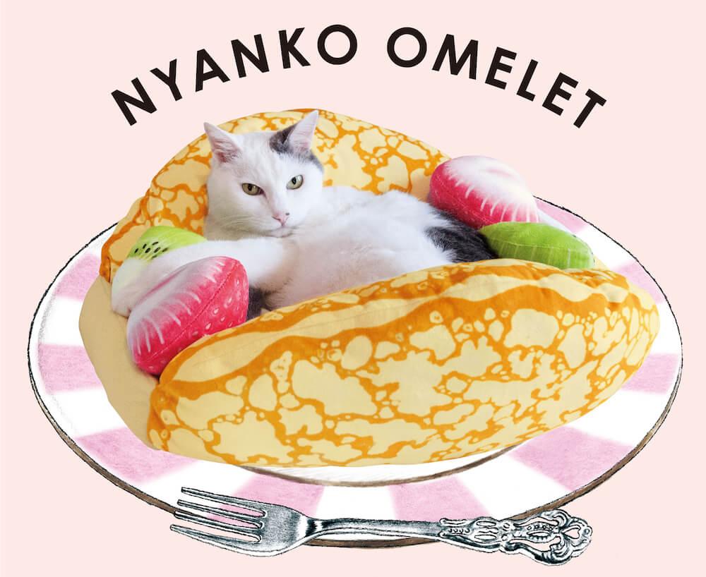 フルーツオムレット型の猫用ベッド「にゃんこクレープオムレット」製品イメージ