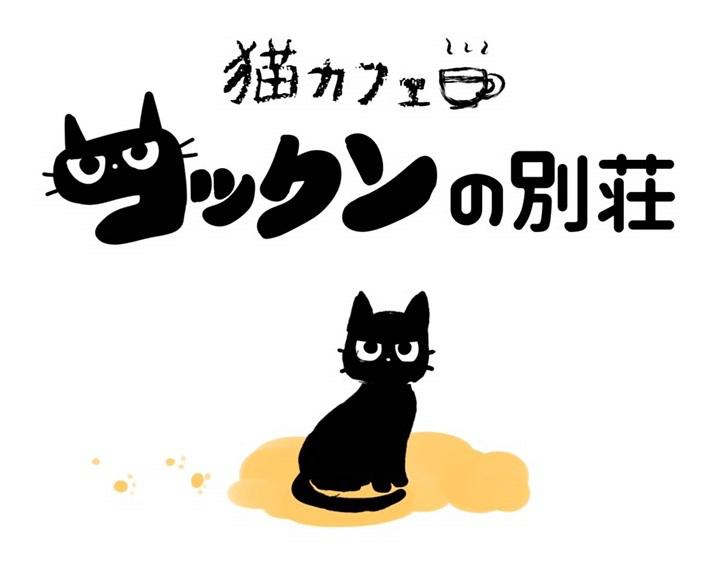 猫カフェ「コックンの別荘」のロゴ