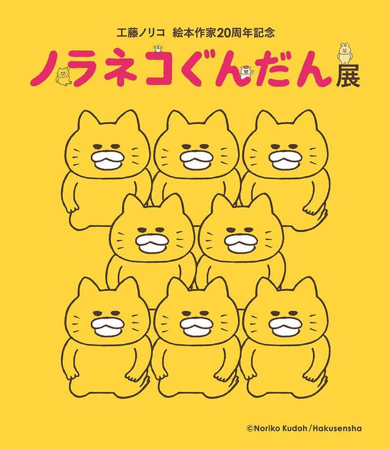 工藤ノリコさんの絵本作家20周年を記念した企画展「ノラネコぐんだん展」メインビジュアル