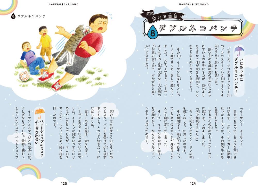 書籍「泣けるいきもの図鑑 イヌ・ネコ編」の世界中から集めた感動の実話エピソード