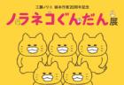 ワル可愛いさがドッカーン!と爆発「ノラネコぐんだん展」が横浜赤レンガ倉庫で7/20〜開催