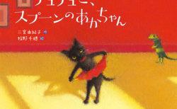 小さな黒猫がとっても可愛らしい絵本作品「ちびねこのチュチュと、スプーンのあかちゃん」