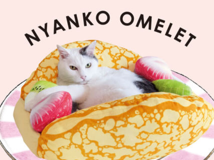 ネコをはさむだけで激かわショットが撮れる♪ フルーツオムレット型の猫ベッドが登場