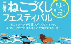 札幌三越で開催される「ねこづくしフェスティバル」のメインビジュアル
