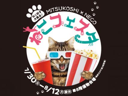 広島三越で開催中のイベント「ねこフェスタ」メインビジュアル