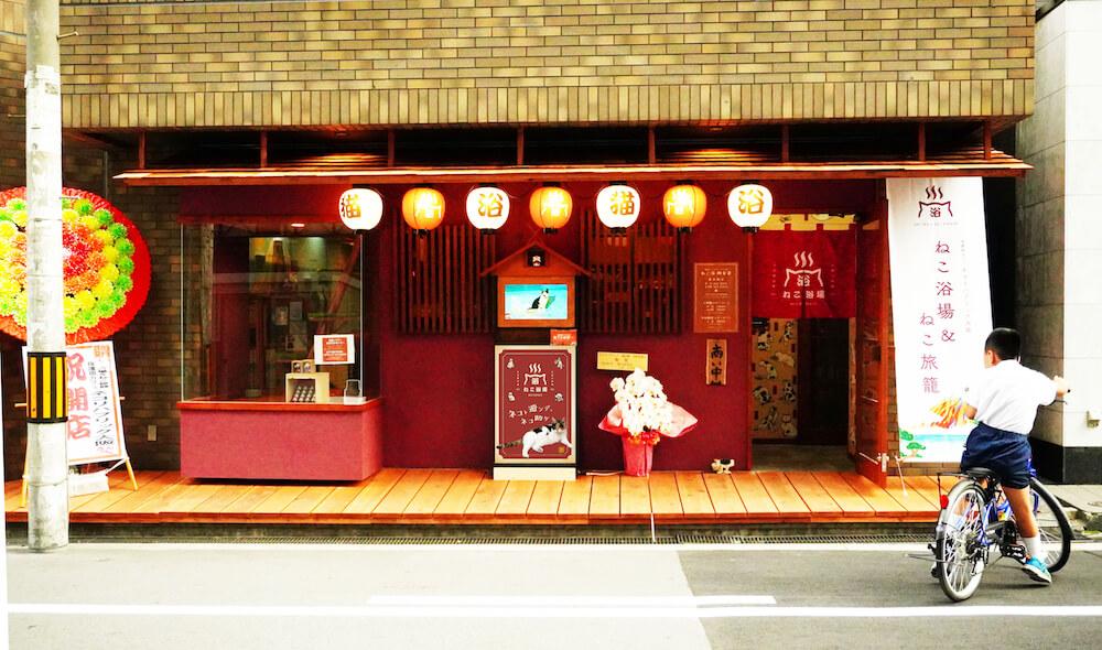 猫カフェ「ねこ浴場」の外観イメージ