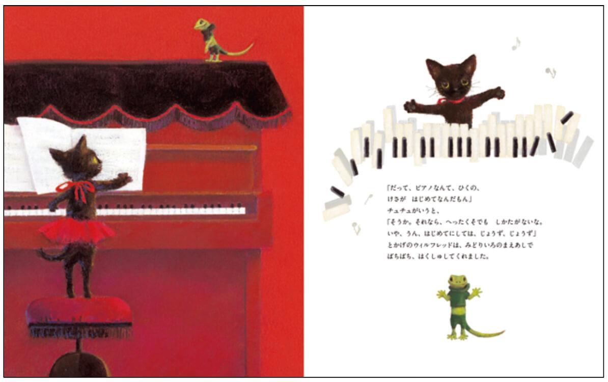 絵本の一場面、ピアノを弾く黒猫・チュチュと、とかげのウィルフレッド