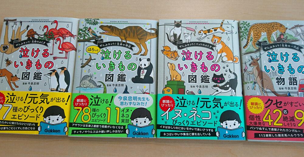 学研プラスの「泣けるいきもの」シリーズの書籍(全4種)