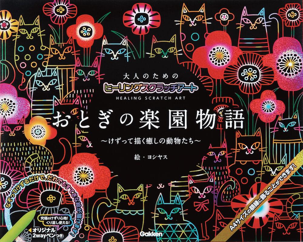 スクラッチアート書籍「おとぎの楽園物語」の表紙 by ヨシヤス