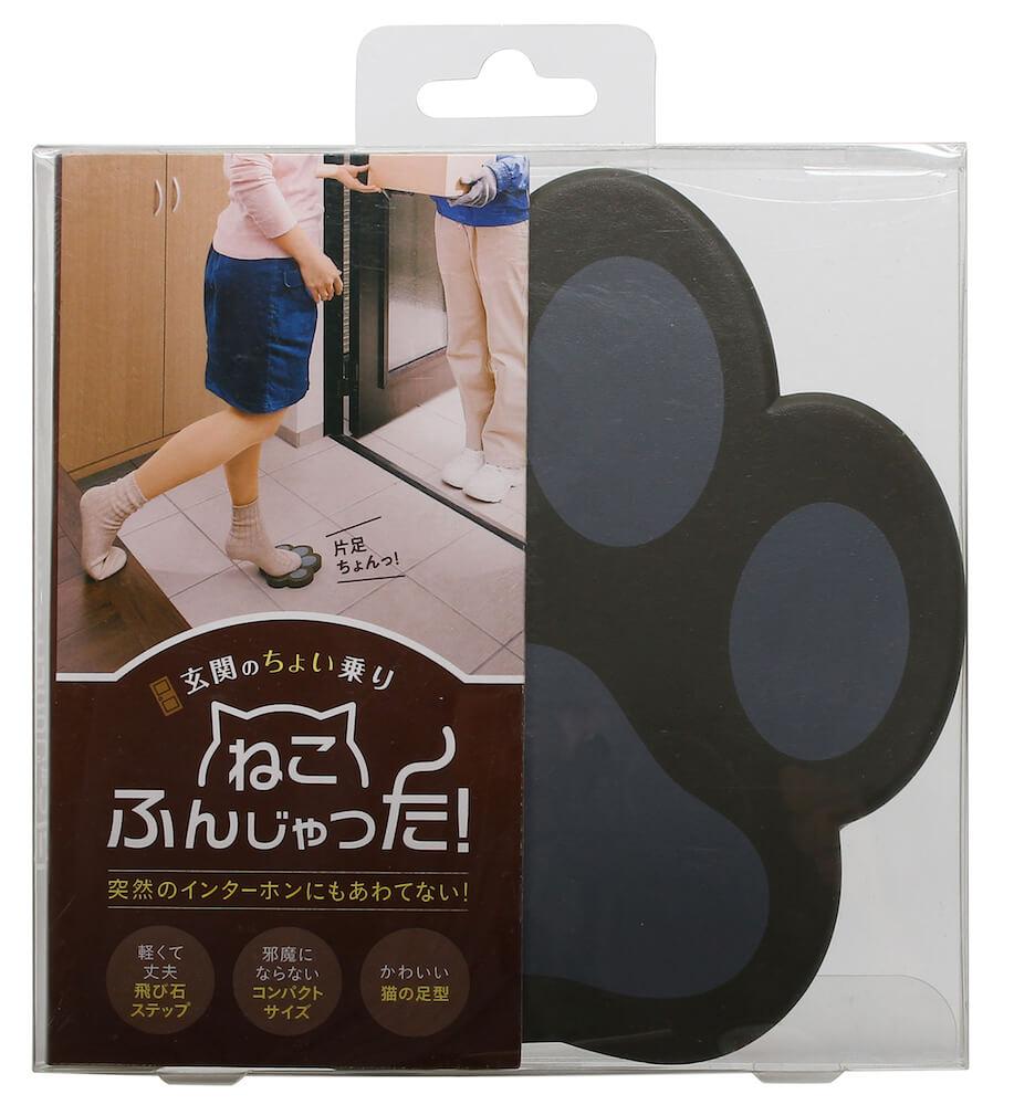 玄関で片足をつける「玄関のちょい乗り ねこふんじゃった!」製品パッケージ