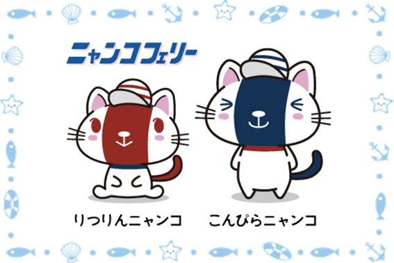 ニャンコフェリー(旧ジャンボフェリー)の猫キャラクター「りつりんニャンコ」と「こんぴらニャンコ」のイラスト