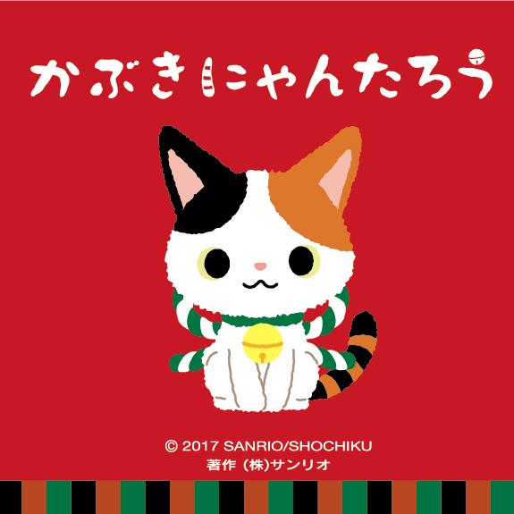 歌舞伎の猫キャラクター「かぶきにゃんたろう」
