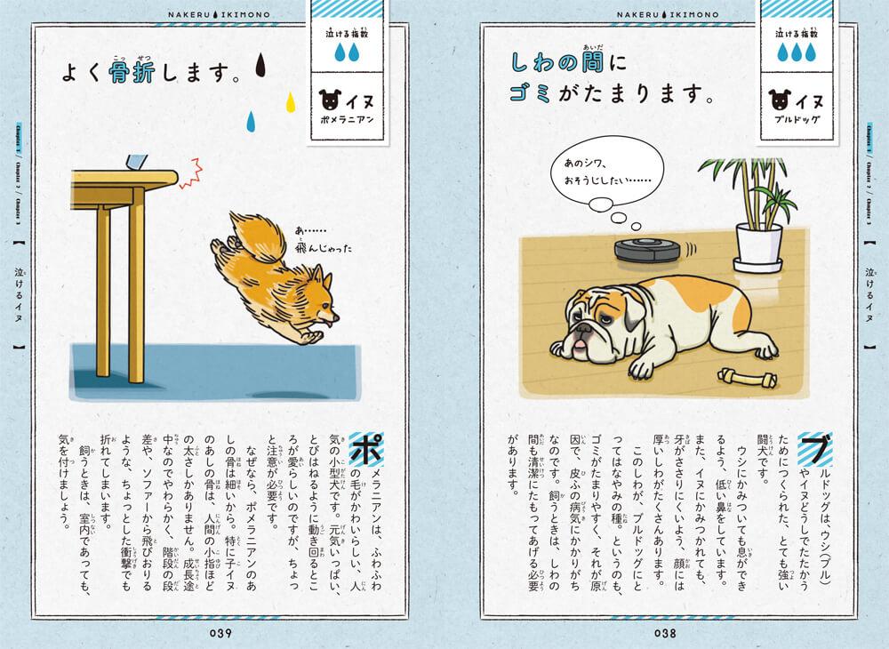書籍「泣けるいきもの図鑑 イヌ・ネコ編」の犬のエピソード