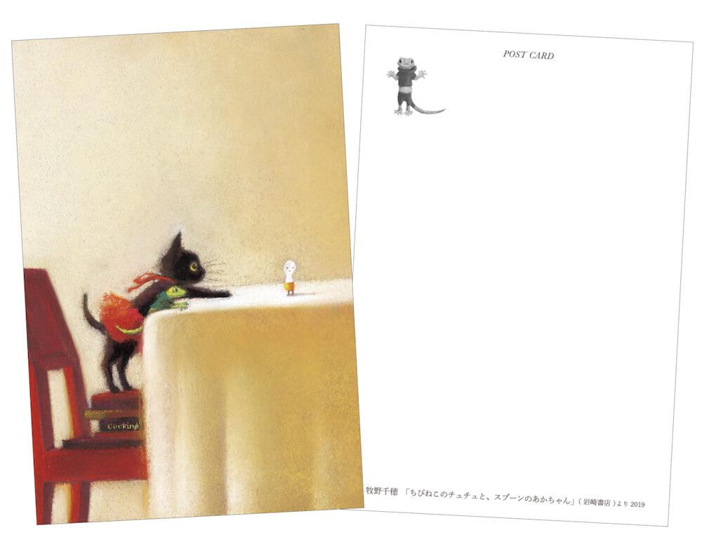絵本「ちびねこのチュチュと、スプーンのあかちゃん」初版限定特典のポストカード