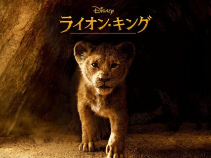 愛猫で名シーンを再現するニャ!映画「ライオンキング」がMVに出演してくれる猫を募集