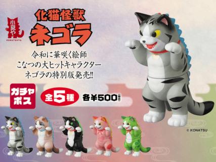人気の猫キャラ「化猫怪獣ネゴラ」が郵便局専用のカプセルトイ「ガチャポス」に初登場するニャ