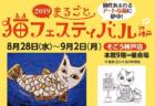 猫のアートやグッズが大集合!「まるごと猫フェスティバル」8月28日から神戸で開催