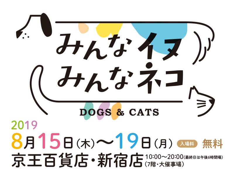 「みんなイヌ、みんなネコ 2019」メインビジュアル