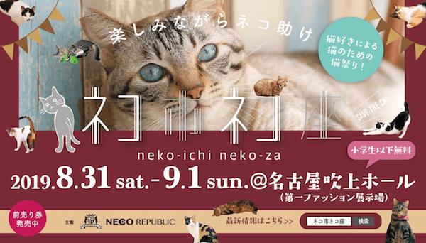 「ネコ市ネコ座@名古屋吹上ホール」のメインビジュアル