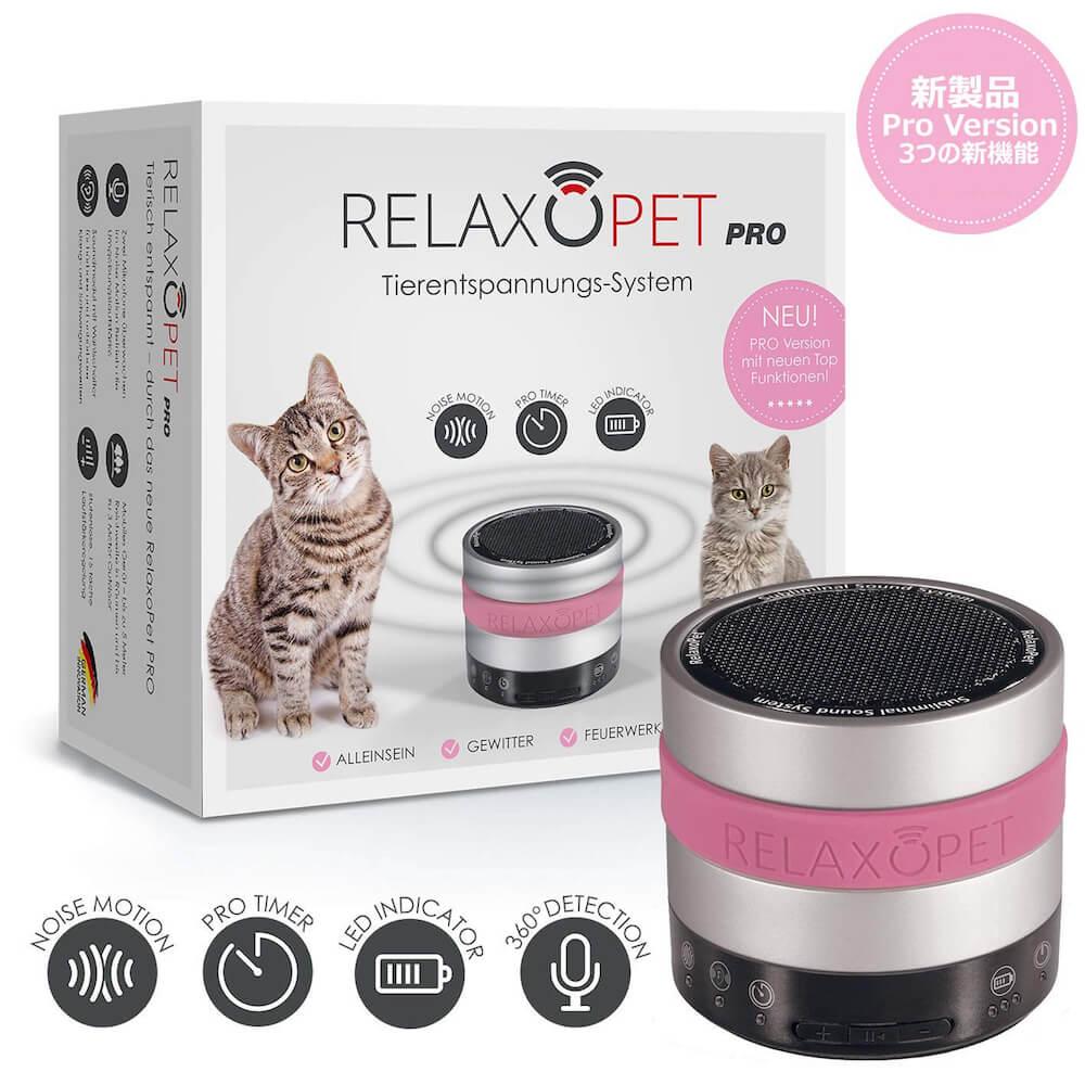猫用のリラクゼーション家電「RelaxoPet PRO CAT(リラックス・オ・ペット プロ)」の製品パッケージ