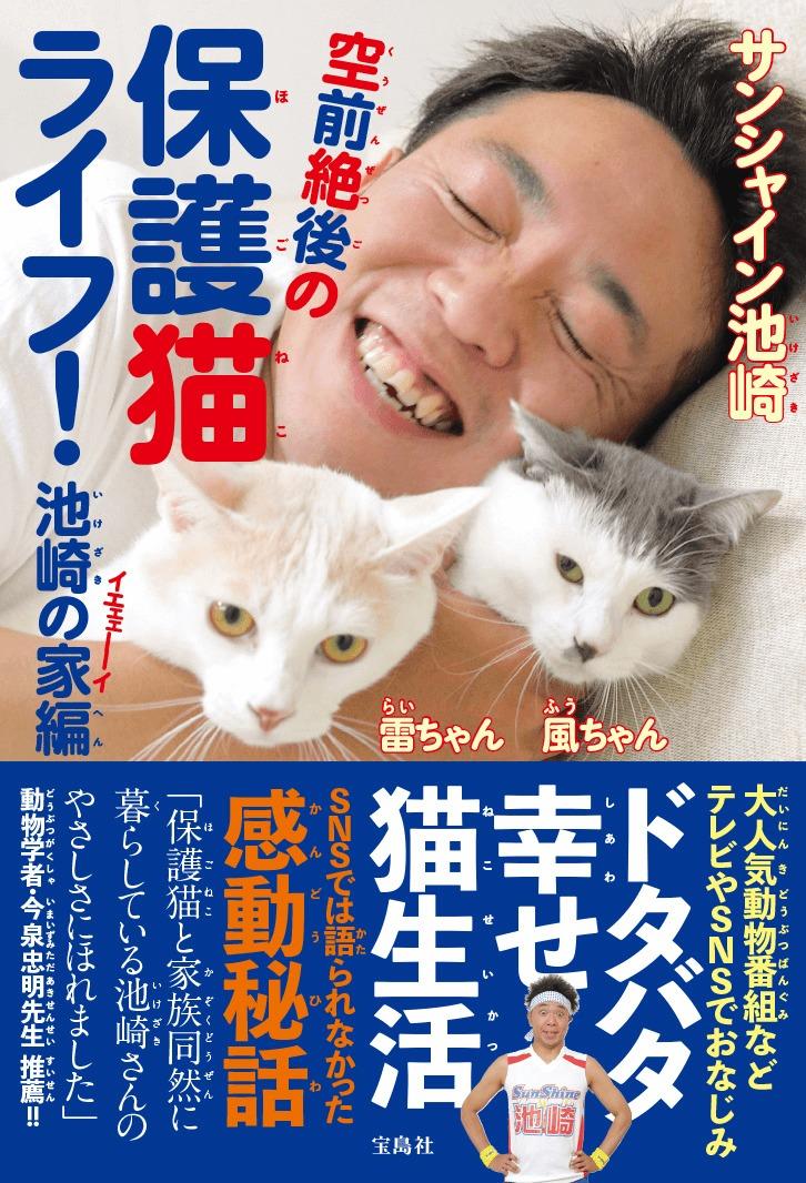 サンシャイン池崎の書籍「空前絶後の保護猫ライフ! 池崎の家編」の表紙