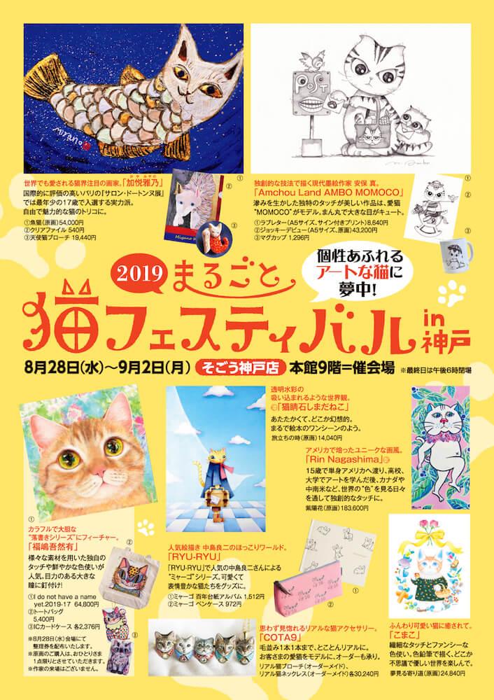 「まるごと猫フェスティバル 2019 in 神戸」のパンフレット