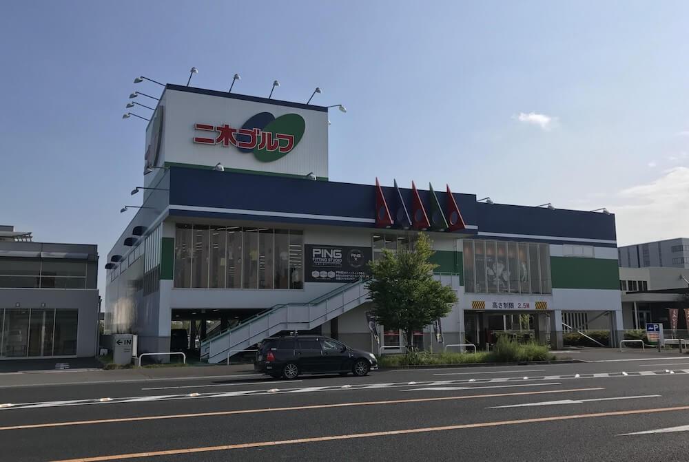 ゴルフ用品専門店「二木ゴルフ」店舗外観イメージ