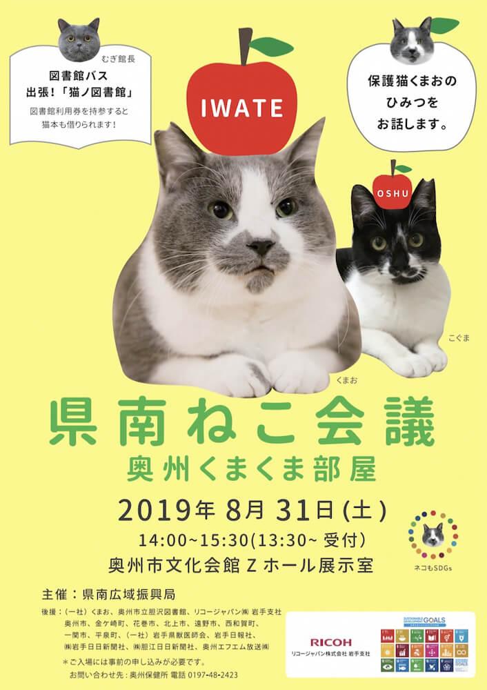 猫の適正飼養を呼びかけるイベント「県南ねこ会議 奥州くまくま部屋」メインビジュアル