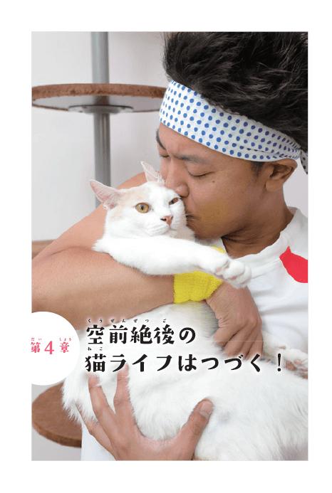 飼い猫を抱きしめるサンシャイン池崎