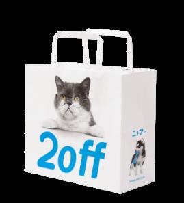 「じろう」特製ショッパー by Zoff(ゾフ)の猫キャンペーン「今だけニャンと!「2off」(ニョフ)ニャンペーン」