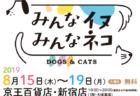 今年は夜廻り猫展もあるニャ!「みんなイヌ、みんなネコ」8/15から新宿の京王百貨店で開催