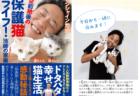猫をこよなく愛するサンシャイン池崎の初書籍「空前絶後の保護猫ライフ! 池崎の家編」