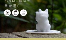 これは縁起が良さそうニャ!?招き猫の形をした盛り塩を作れる「にゃんでも招き猫メーカー」