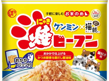 8月18日はビーフンの日!猫好き向けに開発された「にゃきビーフン」の試食&配布イベントが開催