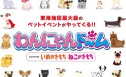 東海地区最大級のペットイベント「わんにゃんドーム」が首都圏で初開催!8月24日〜25日