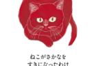 猫が魚を食べるようになった理由とは…?人気絵本「ねこがさかなをすきになったわけ」が復刻