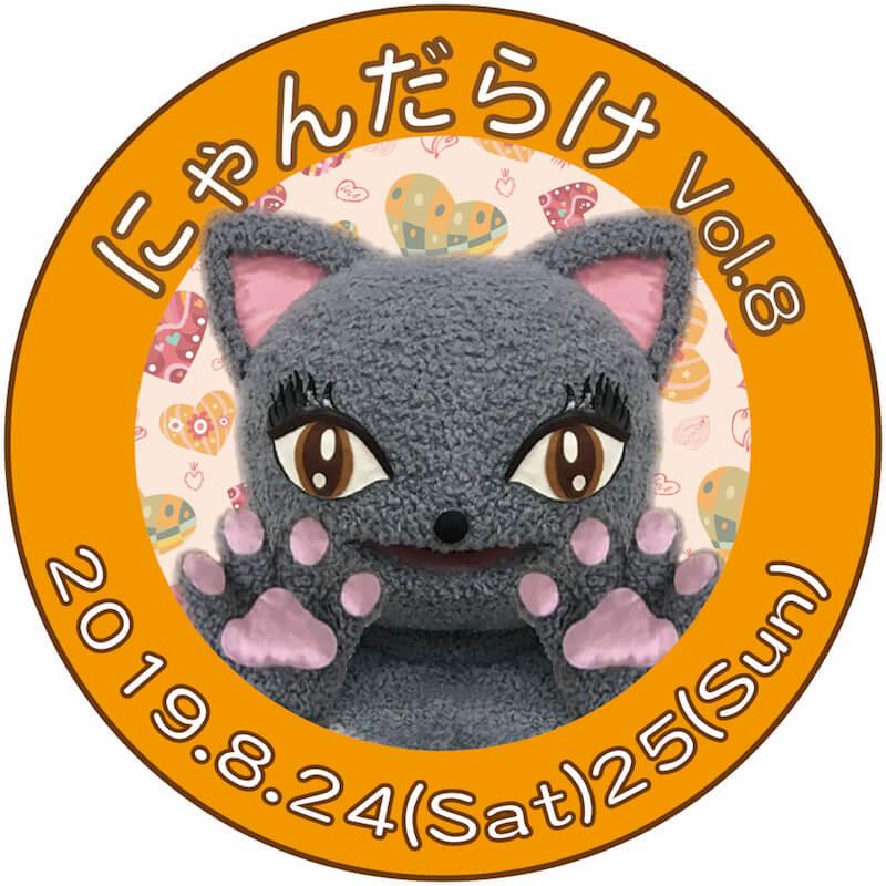 「にゃんだらけVol.8」のロゴ