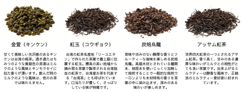 猫甜茶室(ねこてんちゃしつ) capioca(カピオカ)の茶葉4種類、金萱(キンケン)、紅玉、炭焙烏龍、アッサム紅茶