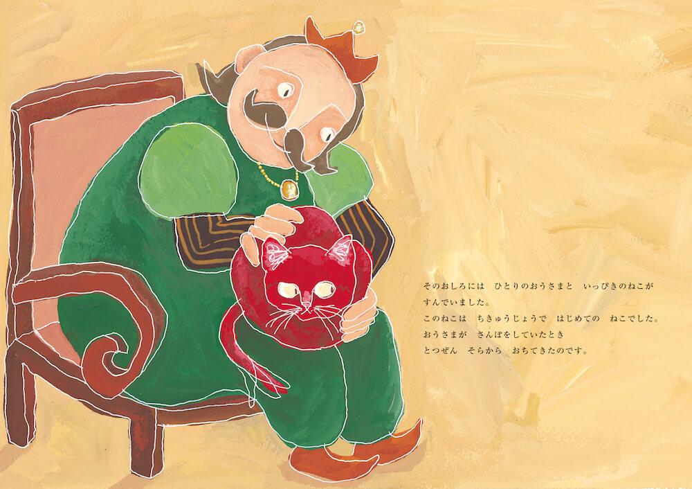 絵本「ねこがさかなをすきになったわけ」に登場する王様と猫