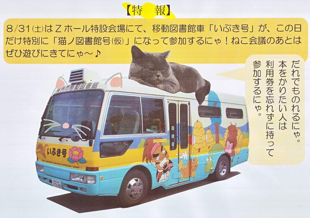 移動図書館「いぶき号」が猫本を積んだ「出張!猫ノ図書館」に変身
