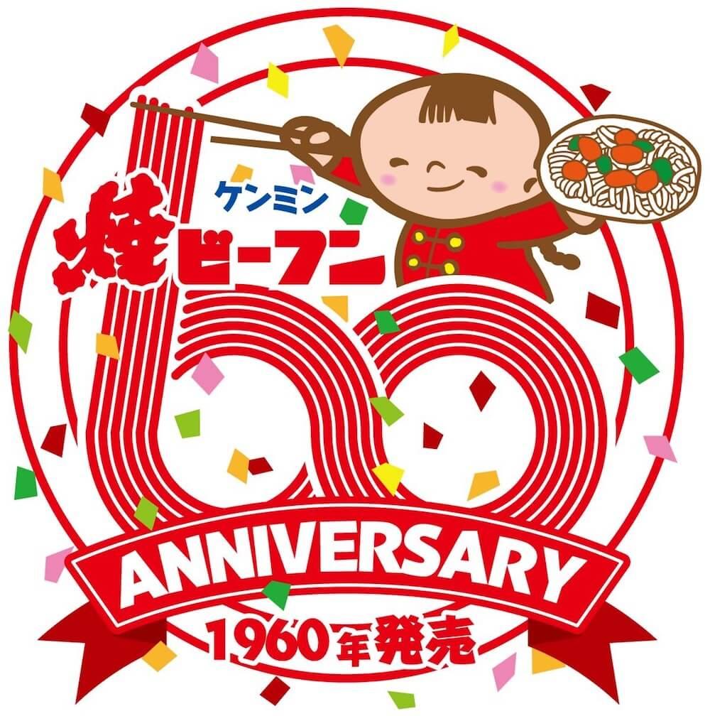 ケンミンの焼きビーフン60周年記念ロゴ
