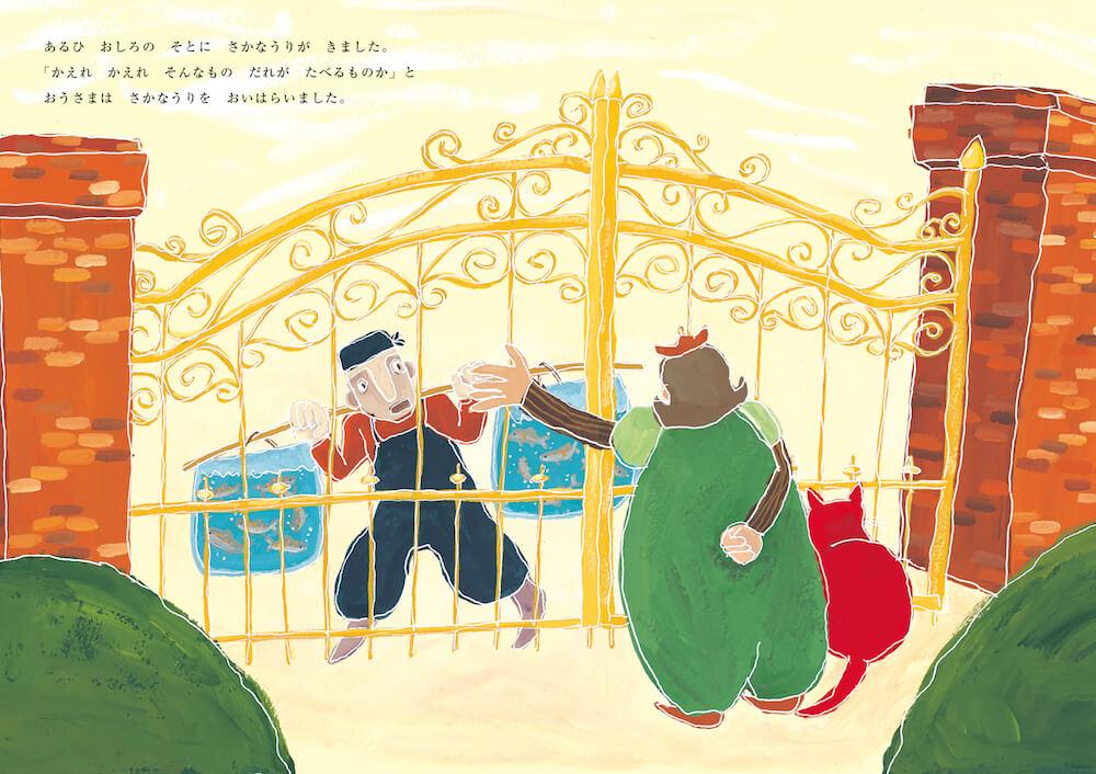 絵本「ねこがさかなをすきになったわけ」のワンシーン