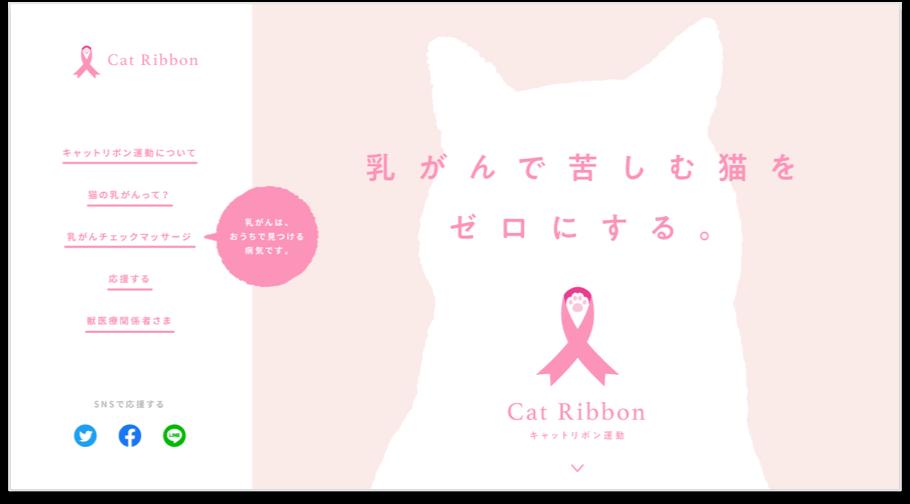 猫の乳がんを啓発する「キャットリボン運動」の公式ホームページ