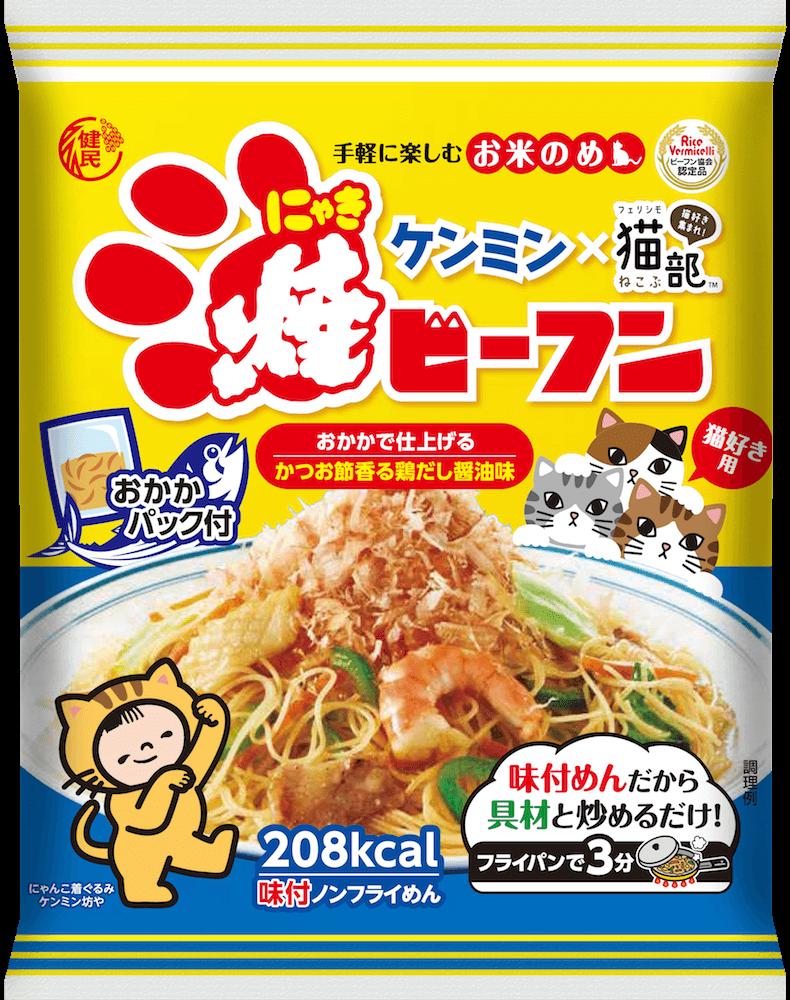 ネコ好き向けのビーフン「にゃきビーフン」の製品パッケージ